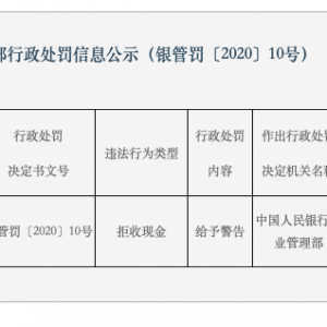 北京某商家因拒收现金被央行处罚