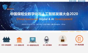 中国保险业数字化与人工智能发展大会2020奖项申请火热进行中 ...