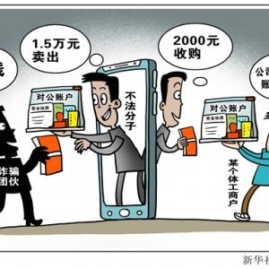 新华社调查:买卖对公账户背后的黑灰产业链