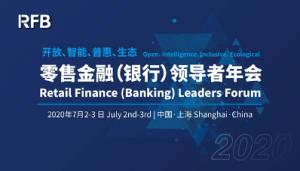 2020零售金融-银行领导者年会  ——疫情过后,我们相约上海