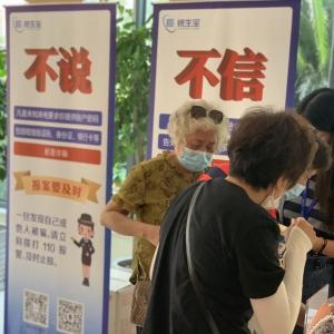 6.29全国反欺诈宣传日 银生宝开展支付安全宣传周活动