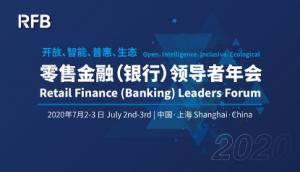 2020零售金融(银行)领导者年会在上海圆满落下帷幕!