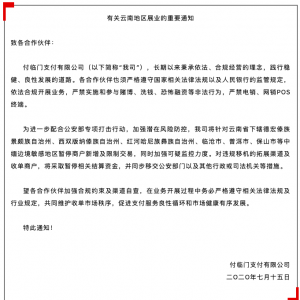 多家支付机构严控云南POS终端|广发银行违规被处罚220万元
