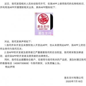 易生支付发布严正声明|广发银行信用卡中心被罚180万元