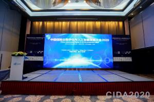 """2020中国保险业数字化与人工智能发展大会暨""""金保奖""""颁奖典礼在沪圆满落幕 ..."""
