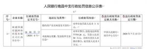 """新大陆旗下支付公司""""国通星驿""""两项违法遭央行处罚"""