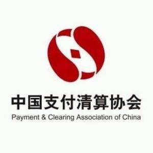 中国支付清算协会发布倡议书