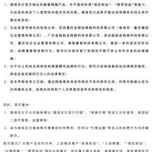 微信支付发布声明|犯罪团伙利用建行聚合支付账户骗取1283万 ...
