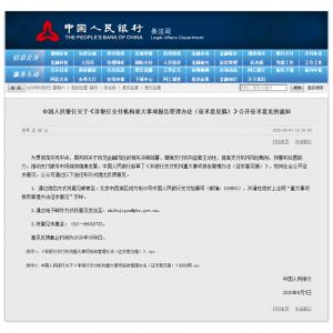 支付机构拟IPO或增发股票需事前报告|汇丰银行因征信违规被罚 ...