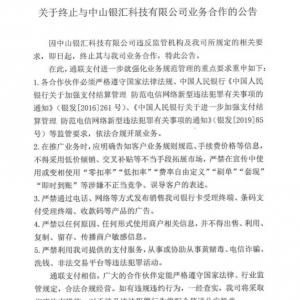 """被电视台曝光后,通联支付中止与""""中山银汇""""的合作"""