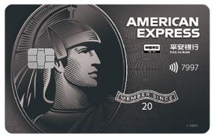 全国首发!平安银行美国运通®Safari卡伴你品鉴全球旅行,一卡境内外通用