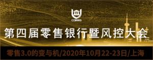 第四届零售银行暨风控大会即将于10月22-23日在沪召开