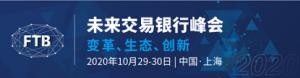 开启数智时代公司银行业务的转型与创新之路 2020未来交易银行峰会将于10月在上海举办  ...