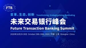 圆满落幕!| 2020未来交易银行峰会