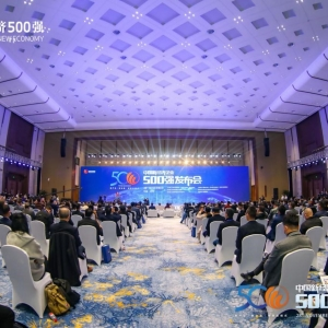 连连数字荣登2020中国新经济企业500强榜单
