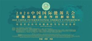 银生宝受邀出席2020中国国际能源大会  助力粤港澳大湾区国际能源交易中心建设 ...