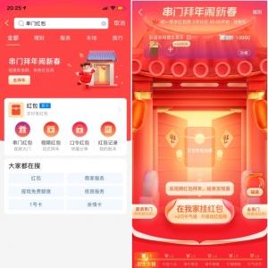"""支付宝红包玩法升级 推出""""串门红包""""、""""PK红包""""助阵云拜年 ..."""