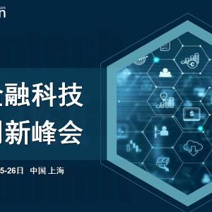 第二十一届金融科技创新峰会将在上海召开