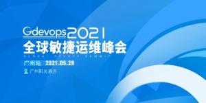 2021 Gdevops全球敏捷运维峰会即将在广州盛大举办