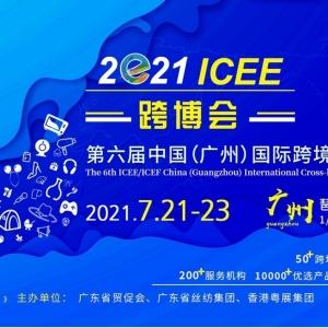 助力传统企业转型升级,2021江门跨境出海巡回分享会成功举办! ...