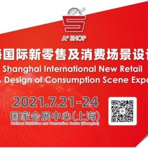 上海国际新零售及消费场景设计展(A⁺Shop) 邀请函