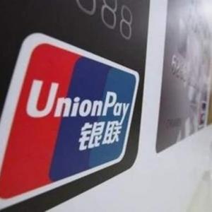 """践行""""支付为民""""理念,中国银联开展专项惠民利企活动"""