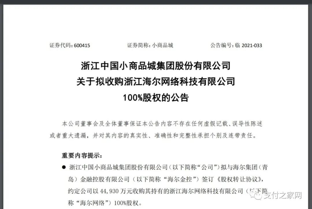 4.49亿!海尔清仓快捷通支付,小商品城曲线摘得支付牌照