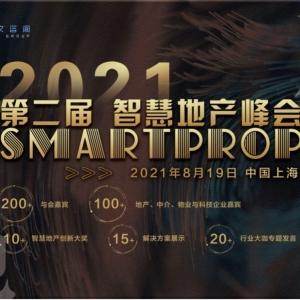 第二届SmartProp智慧地产峰会将于8月19日在沪召开