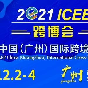 洞见行业未来,激活跨境产业新动能,12月2日ICEE广州跨博会强势来袭! ...
