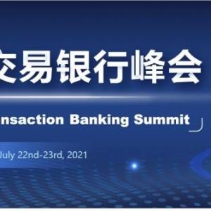 今夏之约!2021未来交易银行峰会
