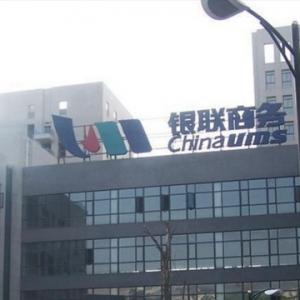 宁波银联商务领罚单,母公司正冲刺科创板