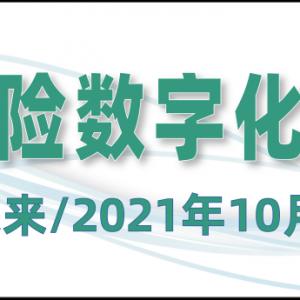第三届保险数字化发展大会即将于10月上海召开