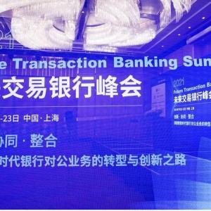 圆满落幕!2021未来交易银行峰会