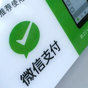 微信支付:9月1日起下线支付后推荐关注公众号功能