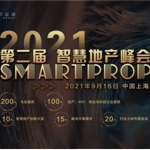 第二届SmartProp智慧地产峰会将于9月16日在沪召开