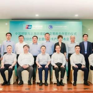 推动绿色金融发展,中国银联发布绿色低碳主题银行卡