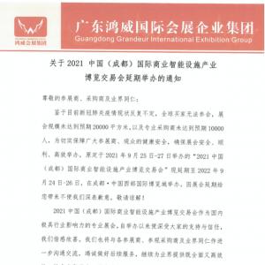 2021中国(成都)国际商业智能设施产业博览交易会延期举办