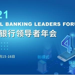 【银行业年度盛会】2021第四届零售银行领导者年会定档啦!邀您12月15-16日上海再相聚 ...
