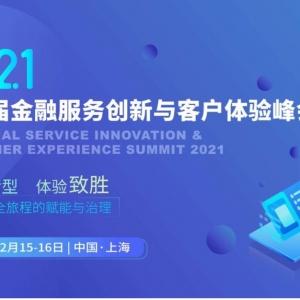 第二届金融服务创新与客户体验峰会重磅回归!